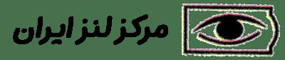 مرکز لنز ایران | تهیه و توزیع انواع کانتاکت لنزهای طبی – رنگی | لنز طبی و رنگی