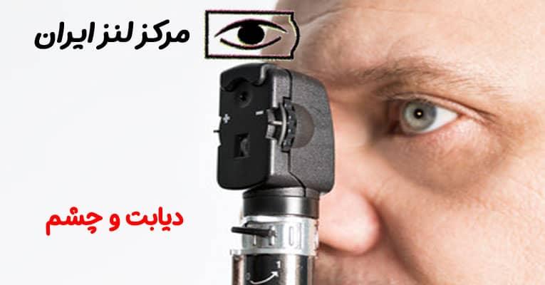 دیابت و چشم