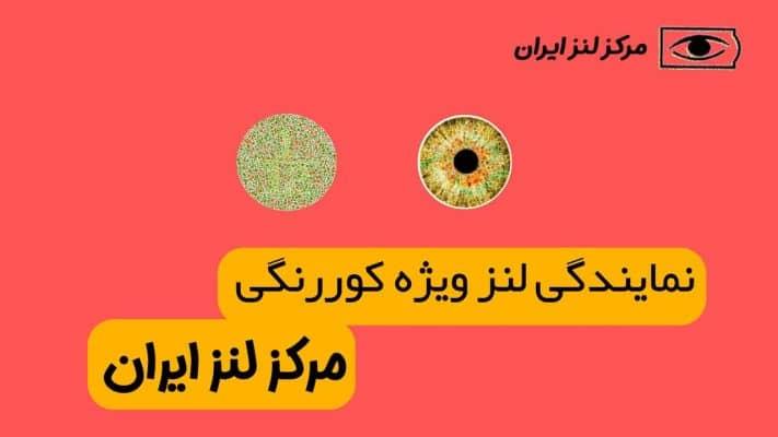 لنز کوررنگی-مرکز لنز ایران